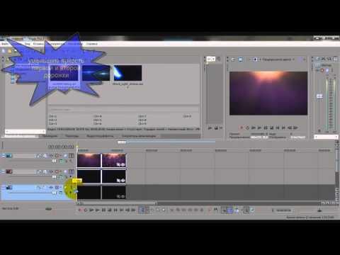 Как сделать видео на прозрачном фоне в сони вегас