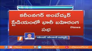 Huge Arrangements Set For BJP Amit Shah Public Meeting In Karimnagar | iNews - INEWS