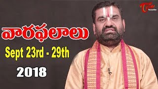 Vaara Phalalu | Sept 23rd To Sept 29th 2018 | Weekly Horoscope 2018 | TeluguOne - TELUGUONE