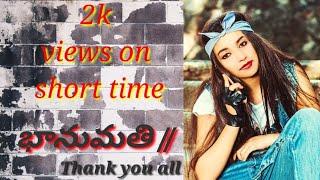 #Bhanumathi 2 #Madanapalli  #Telugu #Short Film - YOUTUBE