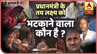 Who is creating obstacles in fulfillment of PM Modi's dream of TB-free India - ABPNEWSTV