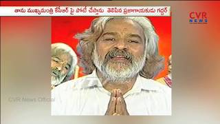 Gaddar to contest against KCR in Gajwel | CVR NEWS - CVRNEWSOFFICIAL