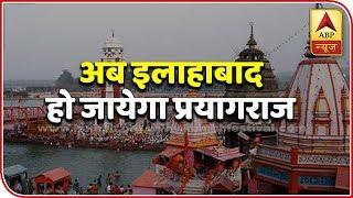 Kaun Jitega 2019: Allahabad being renamed as 'Prayagraj' invites protest - ABPNEWSTV