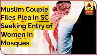 Muslim Couple Files Plea In SC Seeking Entry of Women In Mosques - ABPNEWSTV