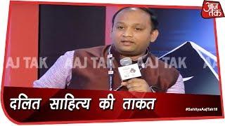 दलित साहित्य का दम कैसे आंका जाए  | #SahityaAajTak18 - AAJTAKTV