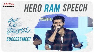 Hero Ram Speech @ Hello Guru Prema Kosame Success Meet | Ram, Anupama - ADITYAMUSIC