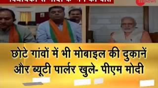 Watch: PM Modi on video conference with BJP MLAs, MPs - ZEENEWS