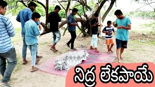 Nidhra Lekapaye | Telugu Comedy Short Film | My Village Fun - YOUTUBE
