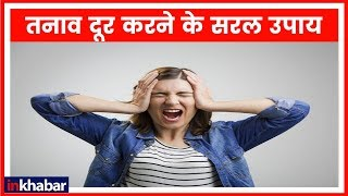 क्या आपकी टेंशन दूर नहीं हो रही, तो करें यह महाउपाय | Family Guru | Jai Madaan - ITVNEWSINDIA