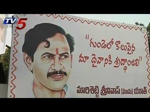 Vangaveeti Ranga 25 th Death Anniversary