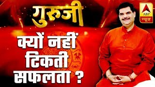 GuruJi With Pawan Sinha: Keep success stagnant in your life - ABPNEWSTV