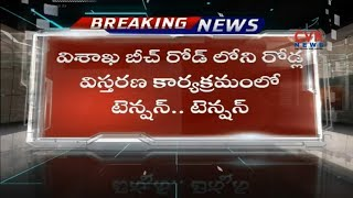 High Tension at Visakha Beach Road | BJP & TDP Parties Hulchal Over Roads Extension | CVR News - CVRNEWSOFFICIAL