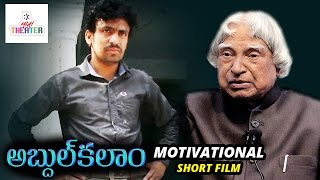 Abdul Kalam Telugu Short Film | 2017 Latest Telugu Short Films | Mini Theater - YOUTUBE