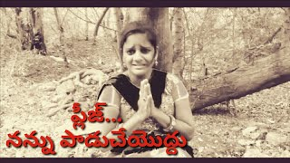 ప్లీజ్ ... నన్ను పాడు చెయ్యొద్దు.||Please Nannu Padu cheyyoddu Romantic Telugu Short film|| - YOUTUBE