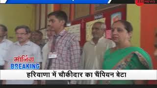 Morning Breaking: Haryana watchman's son tops class X board exam; aspires to join IAS - ZEENEWS