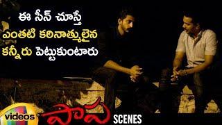 Deepak Paramesh Best Emotional Scene | Paapa Telugu Movie Scenes | Jaqlene Prakash | Mango Videos - MANGOVIDEOS