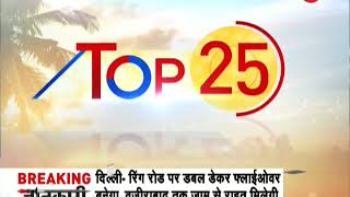 Top 25 News: Watch top 25 news stories of the day, Feb 20th, 2019 - ZEENEWS