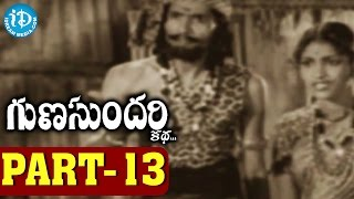 Gunasundari Katha Movie Part 13 || Sriranjani, Kasturi Siva Rao || Kadiri Venkata Reddy || Rama Rao - IDREAMMOVIES