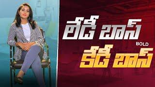 Lady Boss | Kedi Boss | Kevvu Kavya | Telugu Comedy Short Film | Y Zone - YOUTUBE