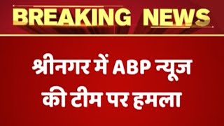 ABP News team attacked during J&K encounter - ABPNEWSTV