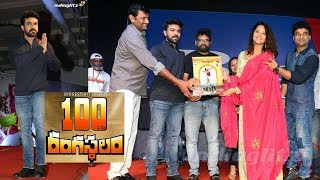 Rangasthalam 100 days function highlights || Ram Charan || Sukumar || Anasuya || Mythri Movie Makers - IGTELUGU