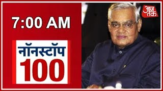 100 Hindi News Nonstop | August 16, 2018 - AAJTAKTV