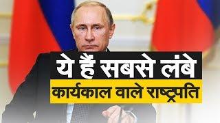 Putin in the league of longest serving presidents ever | इन राष्ट्रपतियों का है सबसे लंबा कार्यकाल - ZEENEWS