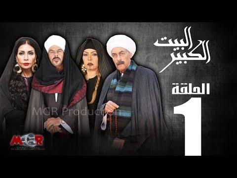 Episode 1 - Al-Beet Al-Kebeer | الحلقة الاولي 1 - مسلسل البيت الكبير