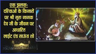 एक झलक : दरियाओं के किनारों पर श्री गुरु नानक देव जी के जीवन पर आधारित लाईट एंड साऊंड शो