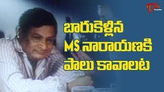 బారుకెళ్ళిన MS నారాయణకి పాలు కావాలట | MS Narayana Ultimate Movie Scenes | TeluguOne - TELUGUONE