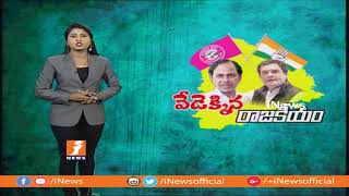 Politics Heat up in Telanana After TRS and Congress Competitive Meetings | Rahul Gandhi Tour | iNews - INEWS