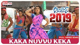 Kaka Nuvvu Keka Full Video Song || Operation 2019 Songs || Srikanth, Manchu Manoj, Deeksha Panth - ADITYAMUSIC