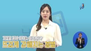 [날씨온뉴스] 05월 1째주_수화방송