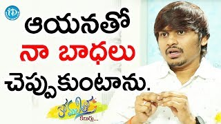 Rocking Rakesh About Nagababu || Anchor Komali Tho Kaburlu - IDREAMMOVIES