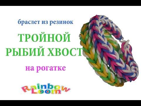 браслет из резинок без станка ТРОЙНОЙ РЫБИЙ ХВОСТ - valavideo.com