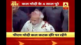 25 Fatafat: PM Modi to visit Cuttack tomorrow - ABPNEWSTV
