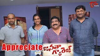 Pullela Gopichand And PV Sindhu Appreciate Janatha Garage Movie - TELUGUONE