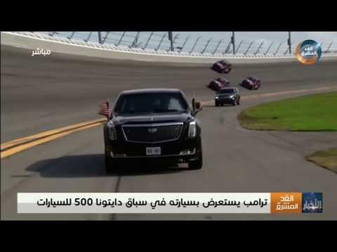 ترامب يستعرض بسيارته في سباق دايتونا 500 للسيارات