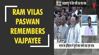 Ram Vilas Paswan remembers Atal Bihari Vajpayee in all-party prayer meeting - ZEENEWS