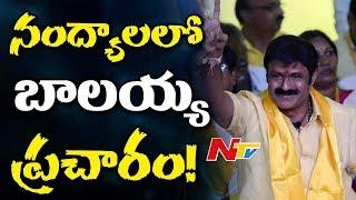 Star War in Nandyal By-Election    Balakrishna to Starts Elections Campaign    NTV - NTVTELUGUHD