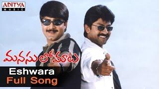 Eshwara Full Song  ll Manasulo Maata Songs ll Jagapathibabu,Srikanth, Mahima Chowdary - ADITYAMUSIC