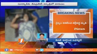 Mother and Infant Lost Life Due To Doctors Negliance at Siva Sai Hospital | Suryapet | iNews - INEWS
