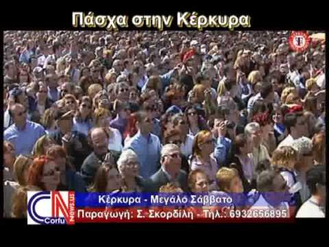 Πάσχα στη Κέρκυρα: Μεγάλο Σάββατο