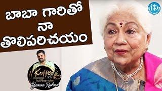 బాబా గారితో తొలిపరిచయం - Sowcar Janaki || Koffee With Yamuna Kishore - IDREAMMOVIES