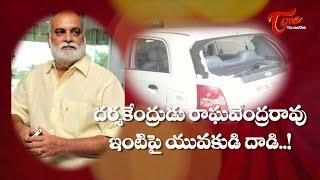 Dharshakendrudu Raghavendra Rao Attacked by Youngstar ! - TELUGUONE