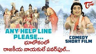 Any Help Line Please | Telugu Comedy Short Film | TeluguOne Originals - TELUGUONE
