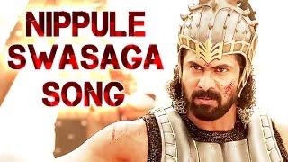 Nippule Swasaga' | Baahubali - The Beginning | S. S. Rajamouli | Prabhas | Rana | Lehren Telugu - LEHRENTELUGU