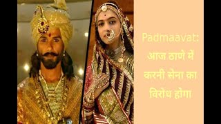 In Graphics: Padmaavat Highlights: Karni Sena will Protest in thane today - ABPNEWSTV