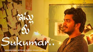 Itlu Mee Sukumar || Telugu Short Film 2018 || By Mohan Krishna - YOUTUBE