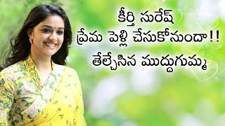 Keerthi Suresh Says An Interesting Answer about Her Love Marriage - RAJSHRITELUGU